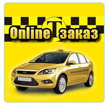 Заказ такси онлайн из аэропорта